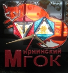 Мирнинский ГОК_1
